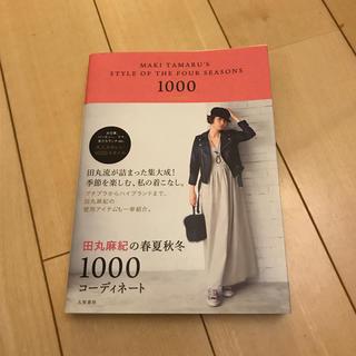 田丸麻紀の春夏秋冬1000コーディネート(ファッション/美容)