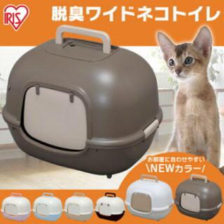 アイリスオーヤマ(アイリスオーヤマ)の猫トイレ カバー付  脱臭剤おまけ付!(猫)