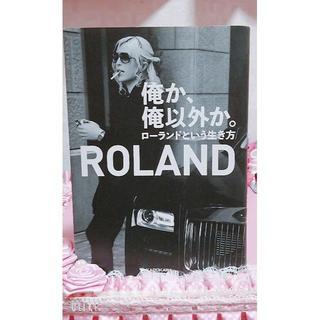 角川書店 - ✨初版発行✨俺か、俺以外か。 ローランドという生き方