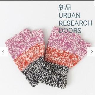 ドアーズ(DOORS / URBAN RESEARCH)の新品未使用❁URBAN RESEARCH DOORS グローブ 手袋(手袋)