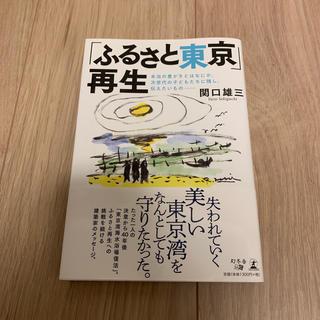 ゲントウシャ(幻冬舎)の「ふるさと東京」再生 本当の豊かさとはなにか。次世代の子どもたちに残し、(人文/社会)