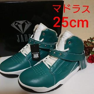 マドラス(madras)の新品☆マドラス☆ジェイド☆JD7101☆25cm(スニーカー)