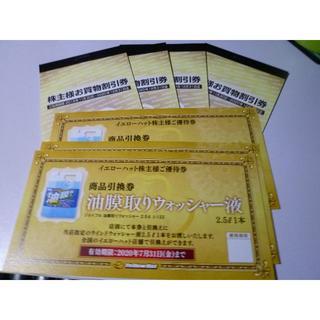 イエローハット 株主優待券 12000円分(その他)