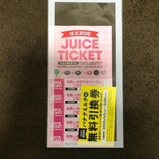 果琳ジュースチケット(フード/ドリンク券)