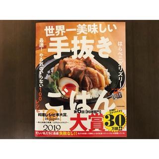 カドカワショテン(角川書店)の世界一美味しい手抜きごはん 角川書店(料理/グルメ)