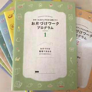 FELISSIMO - お片づけワークプログラム12冊