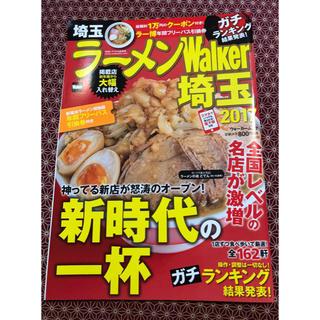 カドカワショテン(角川書店)のラ-メンWalker埼玉 2017(料理/グルメ)