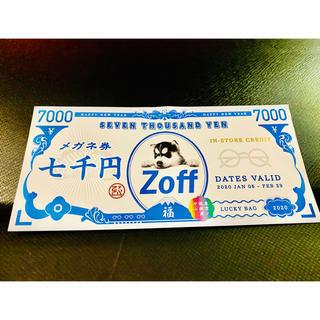 ゾフ(Zoff)のZoff 7000円(メガネ券)クーポン券(ショッピング)