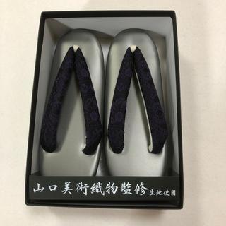 お値打ち‼️山口美術織物 草履  No.77(下駄/草履)