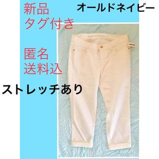 オールドネイビー(Old Navy)の☆セール☆新品☆白パンツ  クロップド 大きめサイズ(クロップドパンツ)