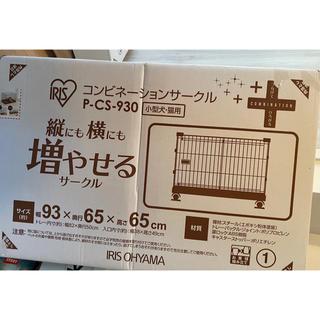アイリスオーヤマ(アイリスオーヤマ)のアイリスオーヤマ コンビネーションサークル(かご/ケージ)