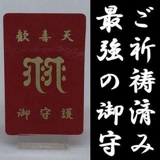 【聖天様が宿る御守】ご祈祷済み梵字&御姿の特別仕様でご守護ご利益あり(赤色)大(その他)