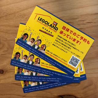 レゴ(Lego)のレゴランド ディスカバリーセンター 大阪 チケット4枚セット(遊園地/テーマパーク)