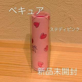 ベキュア(VECUA)のベキュア 口紅 ステディピンク(口紅)