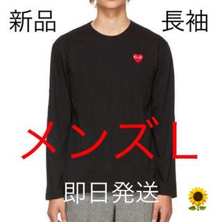 COMME des GARCONS - 即日発送!プレイコムデギャルソン メンズ 長袖 Tシャツ Lサイズ 黒