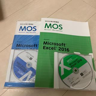 モス(MOS)のユーキャン  mos2016 ワード エクセル word  Excel(資格/検定)