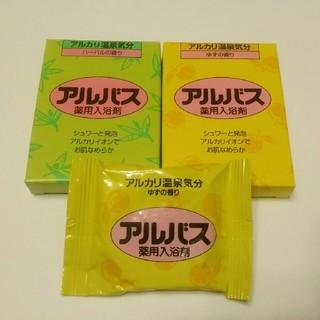 シセイドウ(SHISEIDO (資生堂))の新品❤アルバス入浴剤(ゆず/ハーバル)25g× 2個セット(入浴剤/バスソルト)