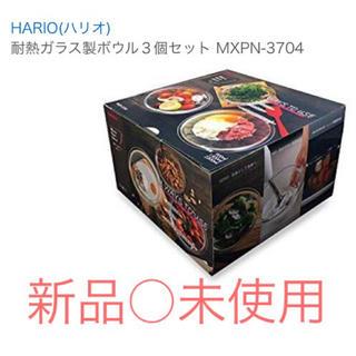 ハリオ(HARIO)のHARIO (ハリオ)耐熱ガラス製 ボウル 3個セット MXP-3704(食器)