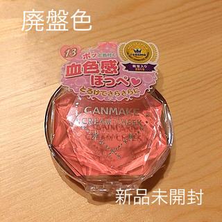 キャンメイク(CANMAKE)の【廃盤色】キャンメイク クリームチーク 13番(チーク)