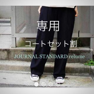 ジャーナルスタンダード(JOURNAL STANDARD)のまゆっち様専用JOURNAL STANDARD relume ウールパンツ(カジュアルパンツ)