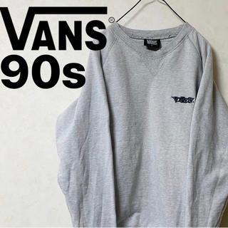 ヴァンズ(VANS)のスウェット VANS 90s ヴィンテージ ロゴ ワンポイント レア(スウェット)