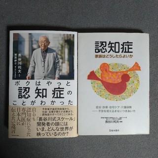 角川書店 - 認知症