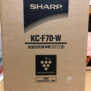 シャープ(SHARP)のシャープ加湿空気清浄機 KFC-F70-W(加湿器/除湿機)