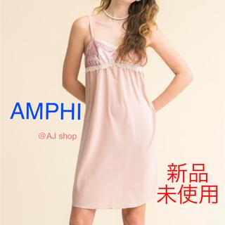 アンフィ(AMPHI)の【新品未使用】AMPHI アンフィ ベロア×ドットレース スリップ(ピンク)(ルームウェア)