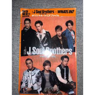 サンダイメジェイソウルブラザーズ(三代目 J Soul Brothers)の三代目J Soul Brothers 限定クリアファイル(ミュージシャン)