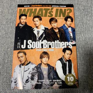 サンダイメジェイソウルブラザーズ(三代目 J Soul Brothers)のWHAT'S IN? (ワッツ イン) 2014年 10月号(その他)