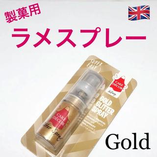 【専用】ゴールド ラメスプレー   1個 イギリス 製菓用ラメ グリッター(菓子/デザート)