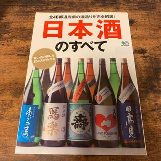 エイシュッパンシャ(エイ出版社)の日本酒のすべて 全46都道府県の酒造りを完全解説!(料理/グルメ)