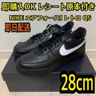 ナイキ(NIKE)の即購入OK 28cm ナイキ エアフォース1 Low Retro QS 04(スニーカー)
