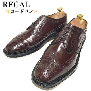 リーガル(REGAL)の◎コードバン【REGAL】25.5cm ビジネスシューズ 革靴 ウィングチップ(ドレス/ビジネス)