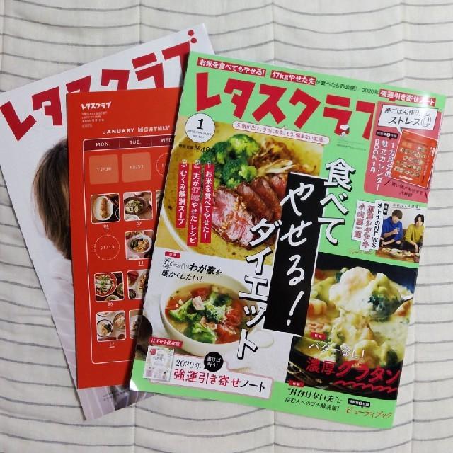 角川書店(カドカワショテン)のレタスクラブ 2020年 01月号 エンタメ/ホビーの雑誌(料理/グルメ)の商品写真