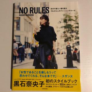 アメリヴィンテージ(Ameri VINTAGE)の黒石奈央子 NO RULES  ファッションブック 本(ファッション/美容)