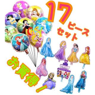 ディズニー(Disney)のお買得‼︎17ピースセット☆ディズニープリンセスバルーン☆誕生日☆パーティー(手形/足形)