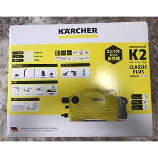 ケーツー(K2)の「送料無料」ケルヒャー 高圧洗浄機K2クラシック プラス カーキット(その他)