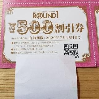 ROUND1★ラウンドワン株主優待券500円割引券(ボウリング場)