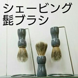 シェービングブラシ ひげブラシ バラ売りOK(その他)