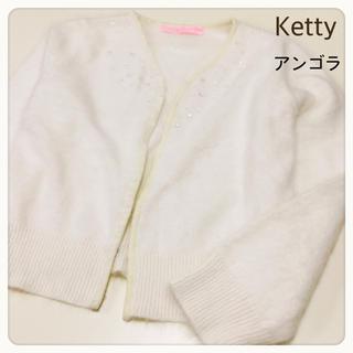 ケティ(ketty)のketty★ケティ ふんわり アンゴラ スパンコール カーディガン  ボレロ  (カーディガン)