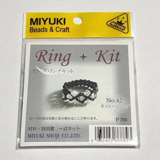 キワセイサクジョ(貴和製作所)のMIYUKI 御幸商事◆ビーズキット リング 指輪◆デリカビーズ(リング)