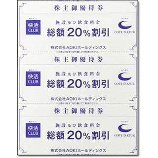 アオキ(AOKI)の3枚☆コートダジュール 快活クラブ CLUB 20%割引券 AOKI 株主優待券(その他)