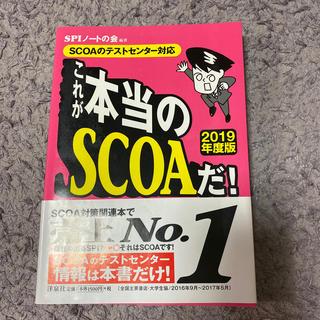 ヨウセンシャ(洋泉社)のこれが本当のSCOAだ! 2019年度版(語学/参考書)