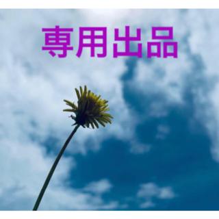 ミュウミュウ(miumiu)のおれんじ様専用ページ(その他)