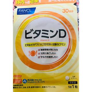 FANCL - ファンケル  ビタミンD サプリメント