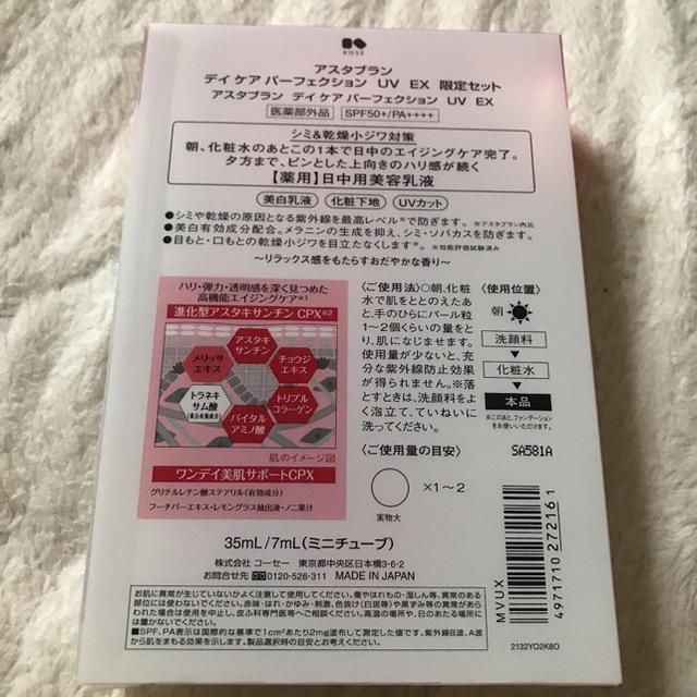 ASTABLANC(アスタブラン)のアスタブラン デイケアパーフェクションUV EXセット コスメ/美容のスキンケア/基礎化粧品(乳液/ミルク)の商品写真
