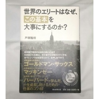 アサヒシンブンシュッパン(朝日新聞出版)の⭐️美品⭐️世界のエリートはなぜ、「この基本」を大事にするのか?(朝日新聞出版)(ビジネス/経済)
