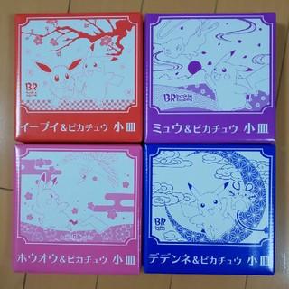 ポケモン - サーティワン ポケモン小皿