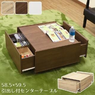 【新品未使用】引き出し付きセンターテーブル(ローテーブル)